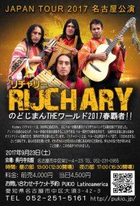 RIJCHARY JAPAN TOUR 2017 名古屋公演 @ 長円寺会館