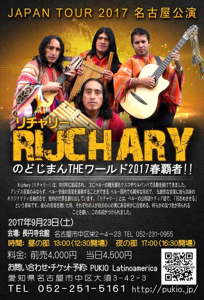 RIJCHARY JAPAN TOUR 2017 名古屋公演