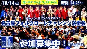 第4回名古屋フォルクローレチャレンジ演奏会 栄オアシス21 @ オアシス21
