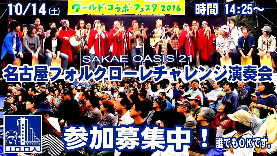 第4回名古屋フォルクローレチャレンジ演奏会 栄オアシス21