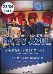 RAYO AZUL LIVE IN YOKISO @ 聴松閣 地階多目的ホール