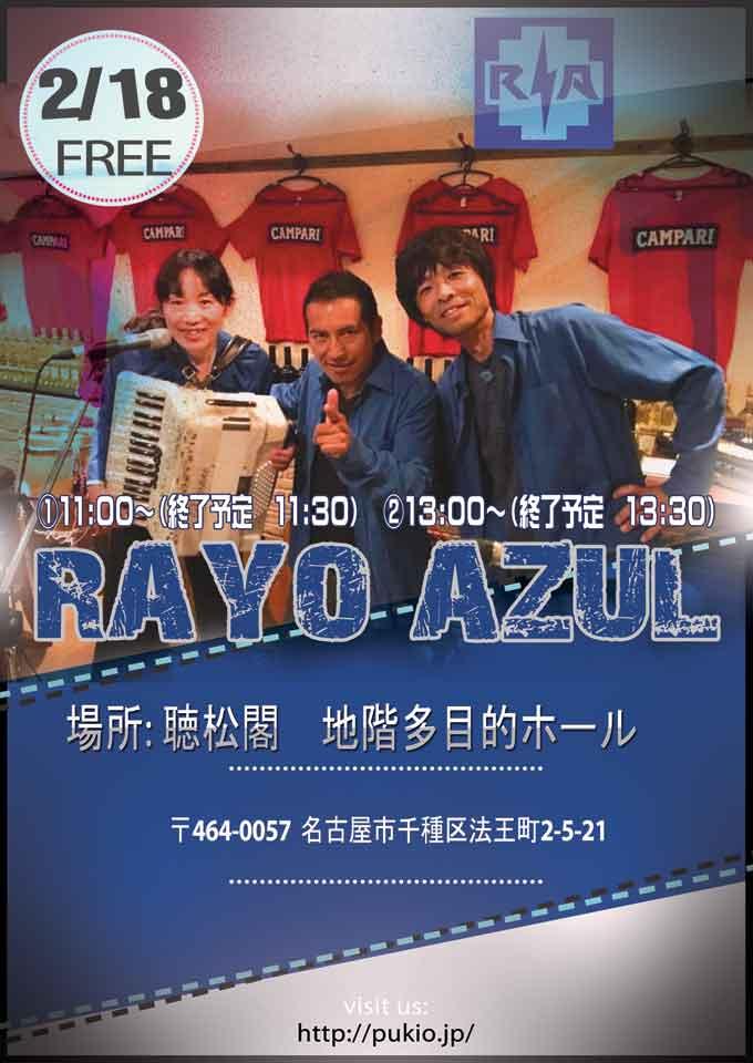 RAYO AZUL LIVE IN YOKISO
