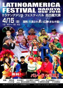 第9回 ラテンアメリカ フェスティバル 名古屋大須 / LATINOAMERICA FESTIVAL NAGOYA OSU 2018 @ 大須ふれあい広場(まねき猫)