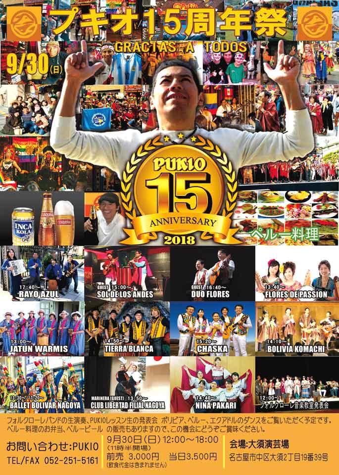 PUKIO15周年祭