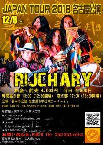 RIJCHARY JAPAN TOUR 2018 名古屋公演 @ 長円寺会館