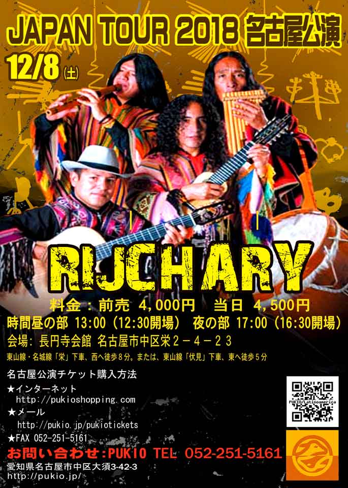 RIJCHARY JAPAN TOUR 2018 名古屋公演