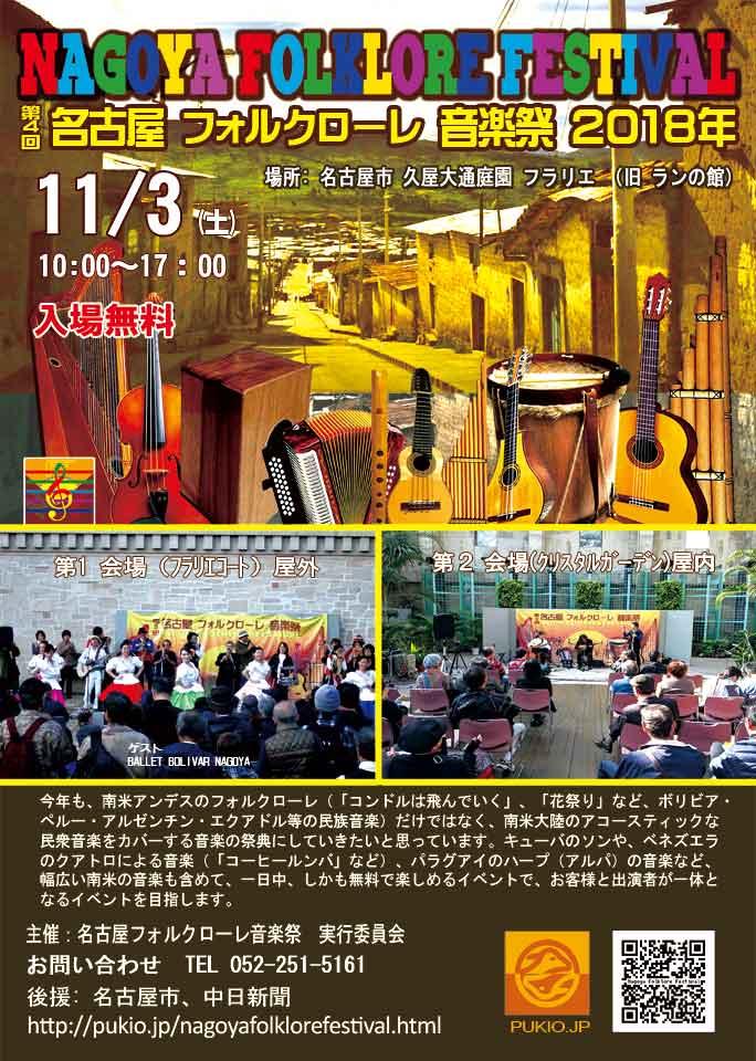第4回 名古屋フォルクローレ音楽祭 / NAGOYA FOLKLORE FESTIVAL 2018