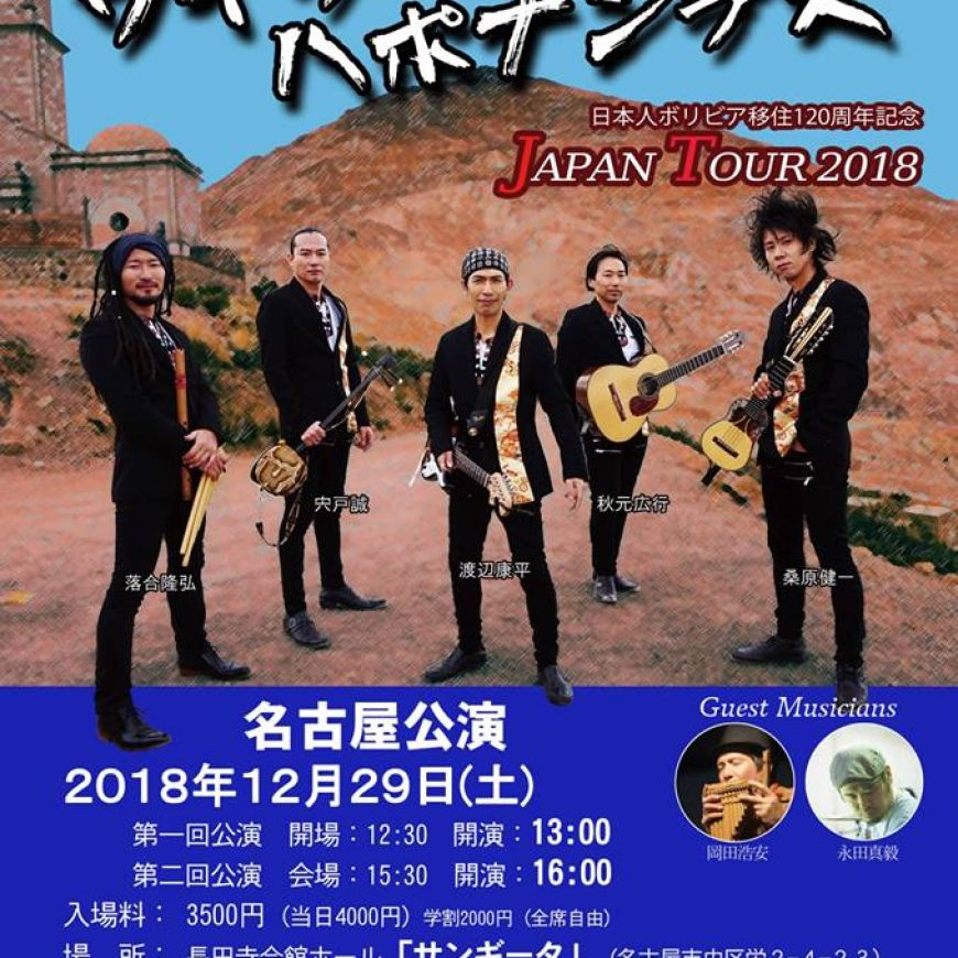 ワイラハポナンデス日本ツアー名古屋 / WAYRA JAPONANDES JAPAN TOUR 2018 NAGOYA