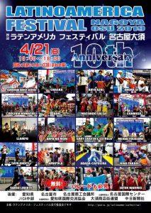 第10回 ラテンアメリカ・フェスティバル 名古屋大須 / LATINOAMERICA FESTIVAL NAGOYA OSU 2019 @  大須商店街
