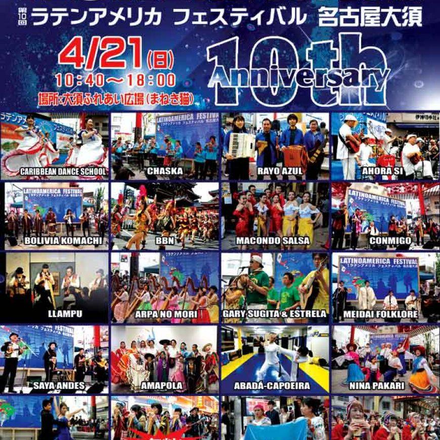 第10回 ラテンアメリカ・フェスティバル 名古屋大須 / LATINOAMERICA FESTIVAL NAGOYA OSU 2019
