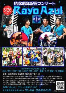 RAYO AZUL 結成3周年記念コンサート  @ 大須演芸場