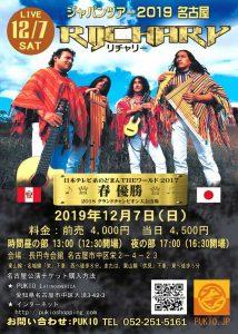 RIJCHARY JAPAN TOUR 2019 名古屋公演 @ 長円寺会館