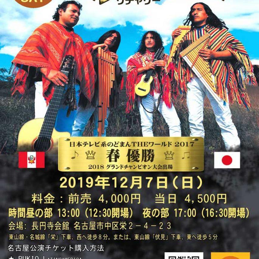 RIJCHARY JAPAN TOUR 2019 名古屋公演