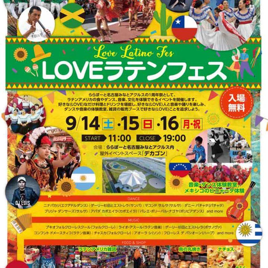 LOVE ラテンフェス2019@ららぽーと名古屋みなとアクルス
